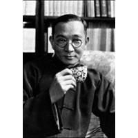 Лин Ютан
