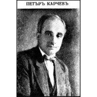 Петър Карчев
