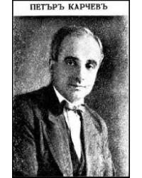 Petar Karchev