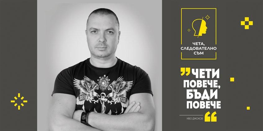 5 Questions to Ivo Djokov