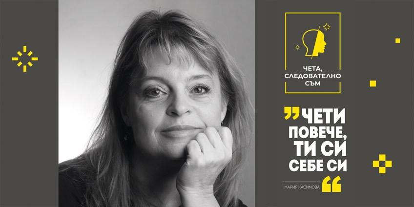 5 въпроса към Мария Касимова