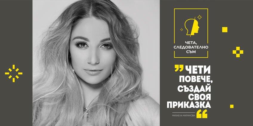 5 въпроса към Михаела Маринова