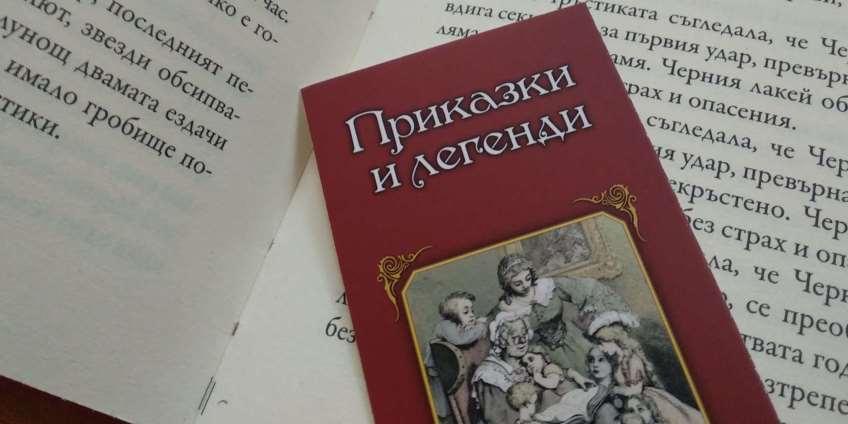 """20 ИОУ """"Тодор Минков"""" чете"""
