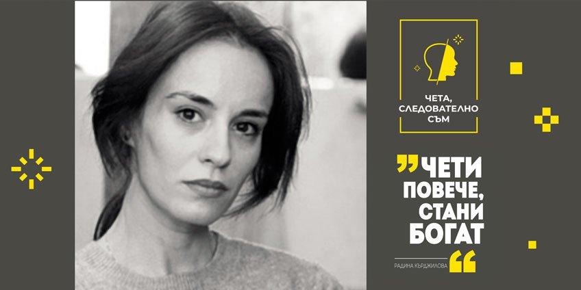 5 въпроса към Радина Кърджилова