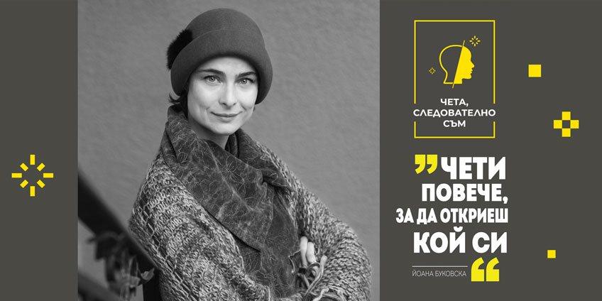 5 Question to Yoana Bukovska