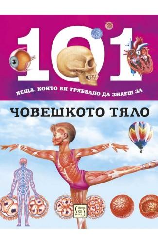 101 неща, които би трябвало да знаеш за човешкото тяло