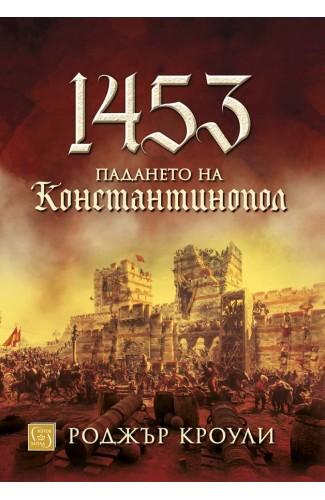 1453. Падането на Константинопол