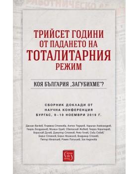 """Трийсет години от падането на тоталитарния режим. Коя България """"загубихме""""?"""
