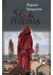 56-а година