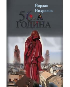 56th year