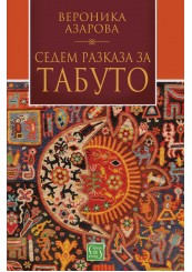 Seven taboo stories