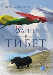 8 years in Tibet