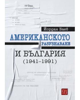 American Intelligence and Bulgaria (1941-1991)