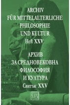 Archive for Medieval Philosophy and Culture. Scroll XXV