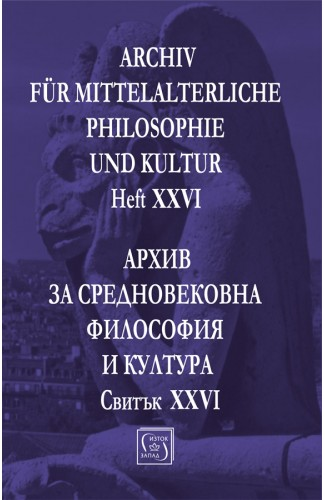 Archive for Medieval Philosophy and Culture. Scroll XXVI