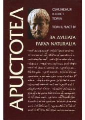 Аристотел - том II, част IV - За душата