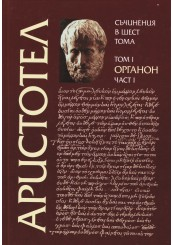 Aristotle - Volume I, Part I - Organon