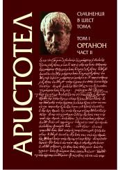 Аристотел – том I, част II – Органон
