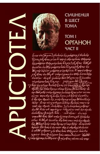 Aristotle - Volume I, Part II - Organon