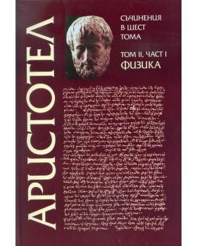 Аристотел - том II, част I - Физика