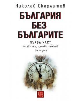 България без българите. Том 1