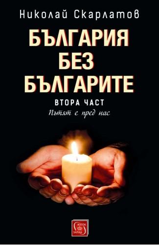 България без българите. Том 2