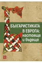 Bulgarian Studies in Europe: Present and Future
