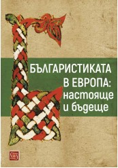 Bulgarian Studies in Europe: Present and Future