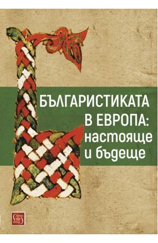 Българистиката в Европа: настояще и бъдеще