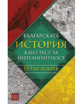 Bulgarian history as a test of intelligence