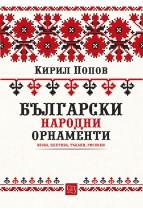 Български народни орнаменти