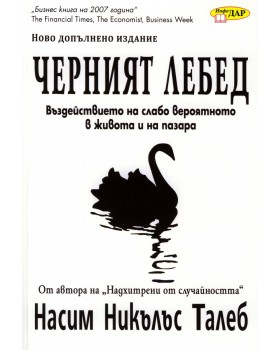 The Black Swan: Second Edition: The Impact of the Highly Improbable