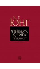 The Red Book (Liber Novus)