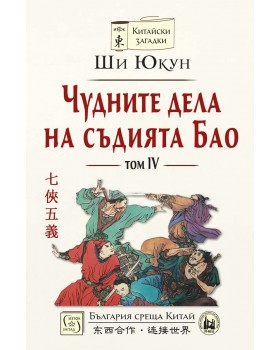 The Seven Heroes and Five Gallants. Volume 4