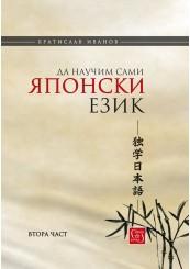 Да научим сами японски език, част 2