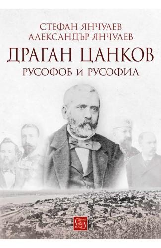 Dragan Tsankov. Russophobe and Russophile