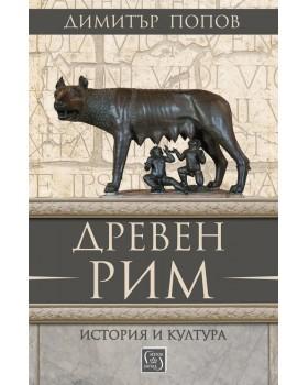 Древен Рим. История и култура