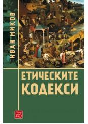 Етическите кодекси
