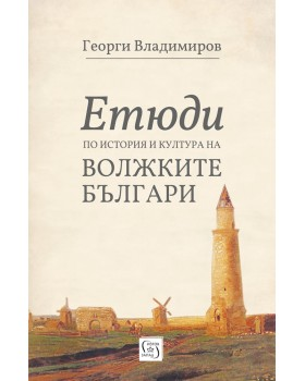 Etudes on the History and Culture of the Volga Bulgarians