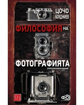 Философия на фотографията (второ допълнено издание)