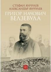 Григор Начович - Велзевула