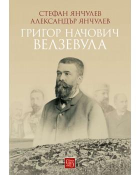 Grigor Nachovich - Velzevula
