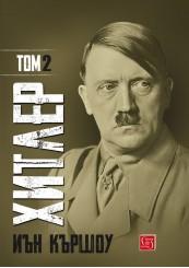Hitler. Part 2