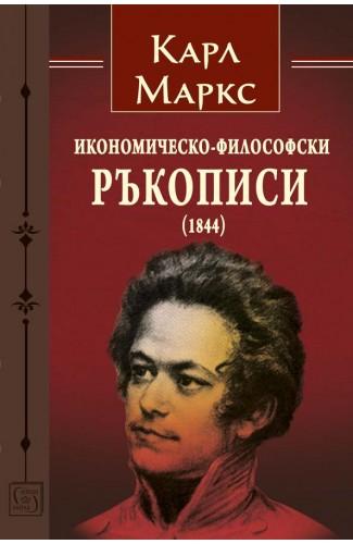 Икономическо-философски ръкописи (1844)