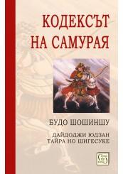 Кодексът на самурая