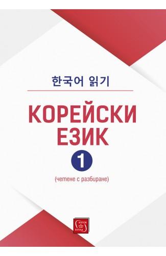 Корейски език (четене с разбиране), част 1