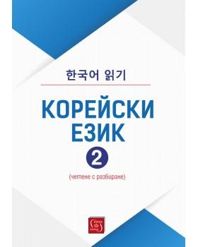 Корейски език (четене с разбиране), част 2