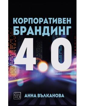 Корпоративен брандинг 4.0