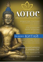 Lotus. Almanac for Buddhism and Eastern Cultures. Issue 3/2021