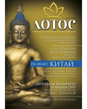 Лотос. Алманах за будизъм и източни култури. Брой 3/2021
